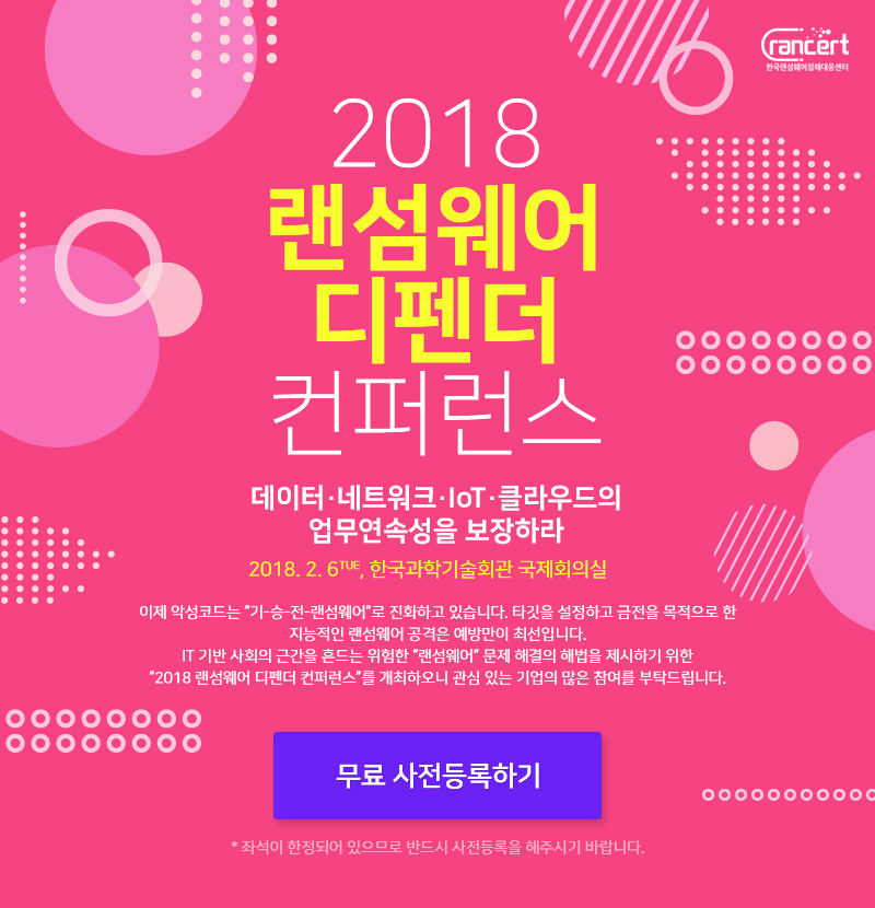 https://www.genians.co.kr/wp-content/uploads/2018/01/180111_img1.jpg